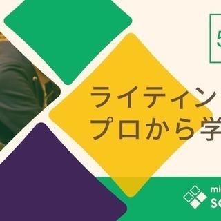 初心者向けライター研修プログラム5期生募集 by @ns_wri...