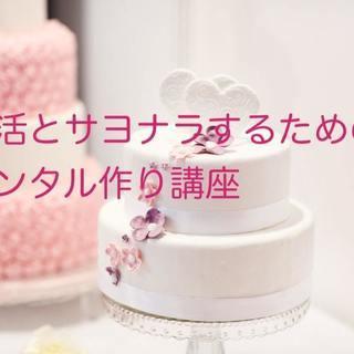 婚活とサヨナラするためのメンタル作り講座!(12月随時開催)
