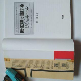 低位株で儲ける26のルール (単行本)  旭 洋子 (著)