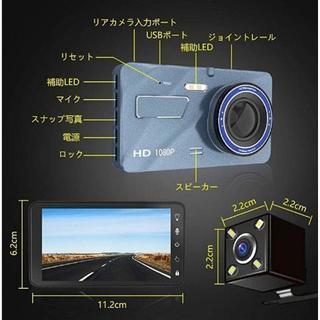 リアカメラ付いた★ドラレコ★32GBのカード付き★