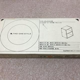 ★2段ボックス★新品未開封が2個セ...