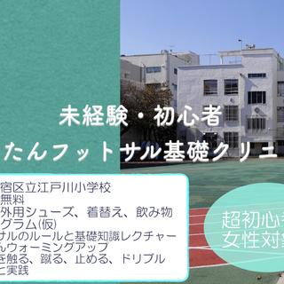 【未経験者・初心者限定】12/22(土)20代フットサルクリニック...