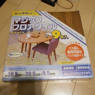 マジックフロアタイル 30.5cm四方 9枚入り(0.5畳分) ...