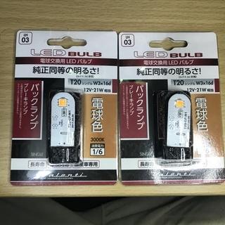 車用LEDバルブ T20シングル 電球色 車検対応 2個セット(...