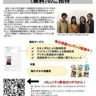 WeChat上で子供のための英会話コミュニテイーを作りました。