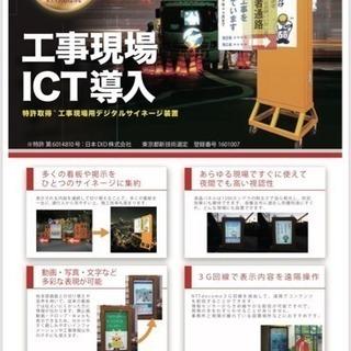 工事現場用デジタルサイネージ装置