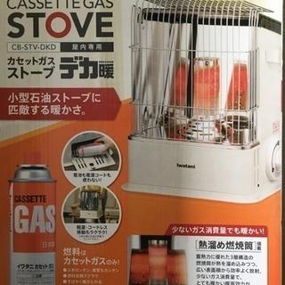 【値下げ】新品!大人気!!イワタニ★デカ暖