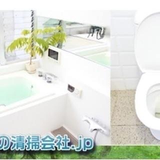 「京滋の清掃会社.jp」京都・滋賀地域の皆様!大掃除キャンペーン...