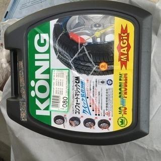 (完売御礼!)【タイヤチェーン】未使用・開封済