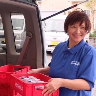 【配送スタッフ募集】お客様に笑顔と健康をお届けするお仕事です【年齢...