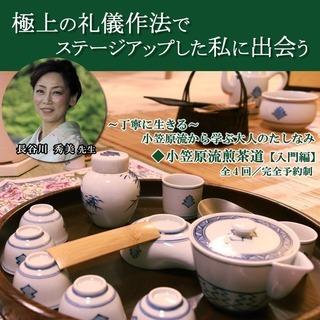 小笠原流煎茶道【入門編】~極上の礼儀作法でステージアップ!