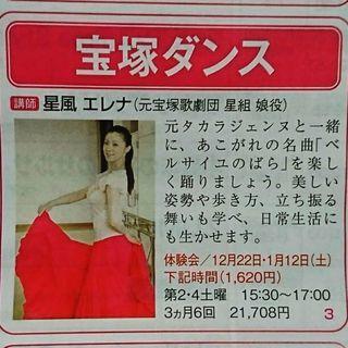 目黒学園カルチャースクール「宝塚ダンス」「宝塚ソング」