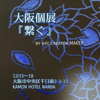 大阪個展『繋ぐ』