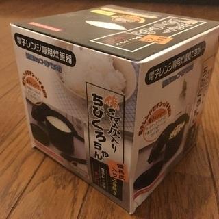 電子レンジ専用炊飯器 2合炊き 計量カップ・飯ベラ付き