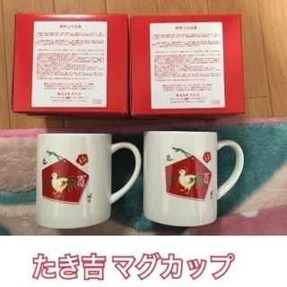 新品☆たち吉 マグカップ☆