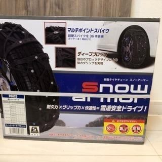 【値下げしました】タイヤチェーン、snow armor、csa2...