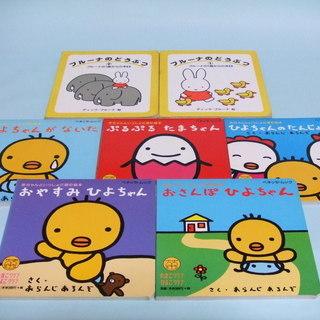 ◆赤ちゃん向けの絵本 6冊