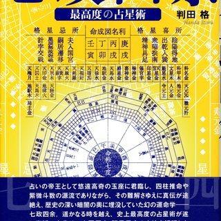 七政四余 -最高度の占星術- の本を売ります