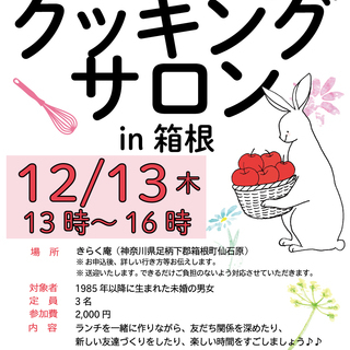 【お友達づくり】クッキングサロン in 箱根