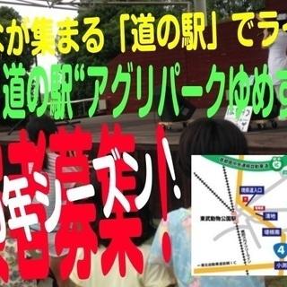 【出演者募集】埼玉道の駅会場。