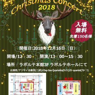 芦屋ラポルテ 無料クリスマスコンサート開催します!