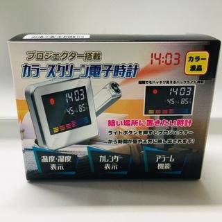 カラースクリーン電子時計 ホワイト 【新品未開封】 置時計 プロジ...