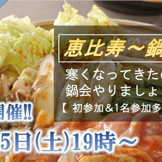 【満員〆切!!現25名】12月15日(土)毎回満員!!友達作り鍋...