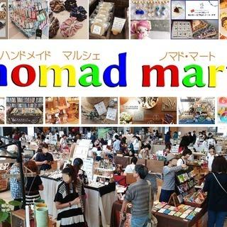 手作り市 nomad mart ~ノマド・マート~ in あかし市...
