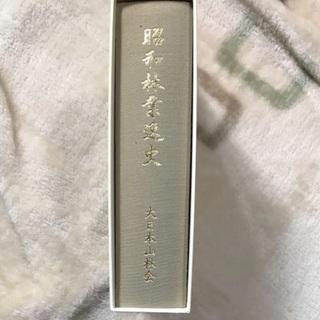 昭和林業逸史 大日本山林会
