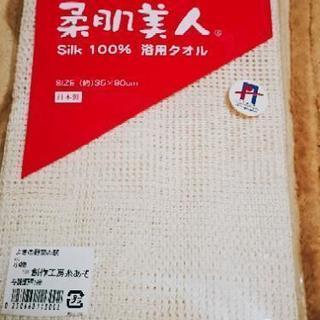 柔肌美人silk100%浴用タオル