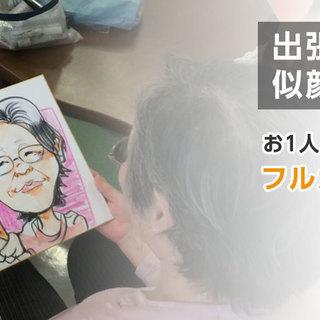 12月23日限定!出張似顔絵イベント、似顔絵師派遣キャンペーン!