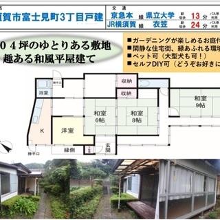 【戸建賃貸】4SDK ペット可 生活保護可 大家族可 セルフDIY...