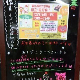 参加無料‼️‼️12月16日(日)第6回ミニ四駆組立・走行会