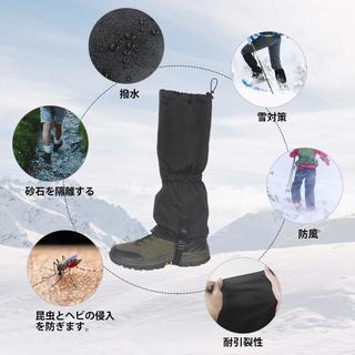 【新品】防寒・防水登山ゲイター
