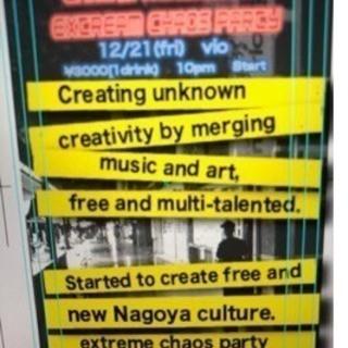 人生観変えたい方向けダンスイベント@新栄名古屋