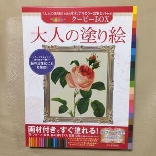大人の塗り絵クーピーBOX 花・フルーツ・風景・鳥の選りす…/河出...
