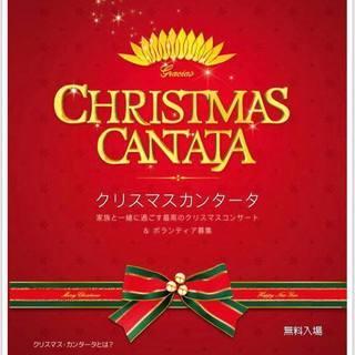 ★クリスマスカンタータ★クリスマスコンサート★