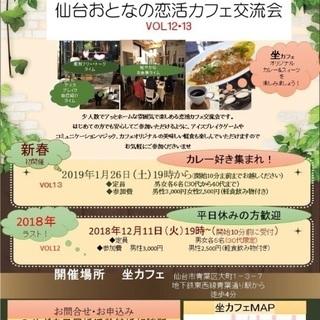 仙台おとなの恋活カフェ交流会開催