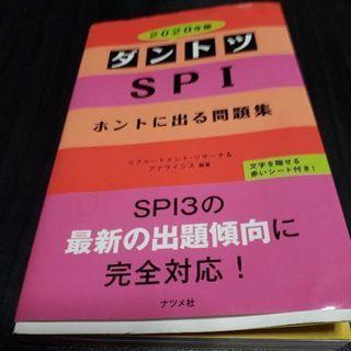 『就職対策』SPI問題集