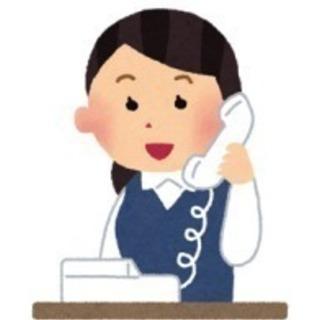 石巻市・在職中でも相談OK!! 服装髪型自由! 人気のテレアポ