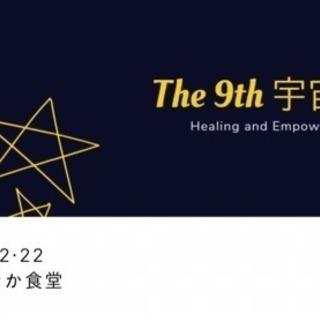 12月22日第9回宇宙カフェイベント開催✨今年の汚れは今年のうちに✨