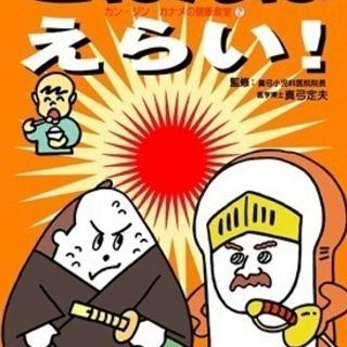 自然流子育ち講座8 ~日本人の主食は?~