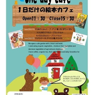 One day Cafe★1日だけの絵本カフェ★