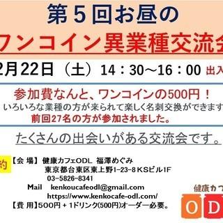 第5回 お昼の500円異業種交流会