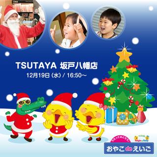 12/19 親子で楽しむ英語クリスマスイベント@TSUTAYA坂戸八幡店