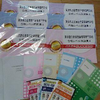 ほぼ新品!! 東京都立 産業技術高等専門学校 受験合格セット(9冊)