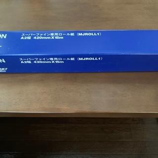 EPSONスーパーファイン専用ロール紙 未使用品