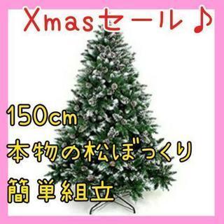 クリスマスツリー 150cm オリジナルツリー 松かさスノータイプ...