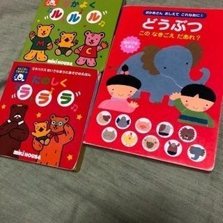 ☆☆音のでるえほん  3冊セット☆☆