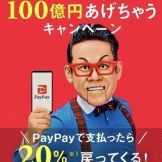 アウトレットモノハウス 平岡店 PayPay/ペイペイ 導入致しま...